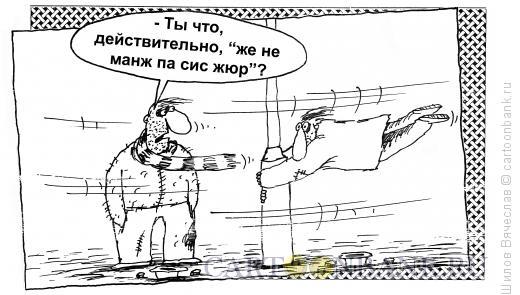 Карикатура: Легкий ветерок, Шилов Вячеслав