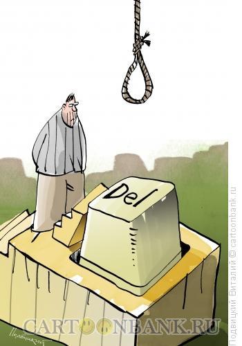 Карикатура: delete, Подвицкий Виталий