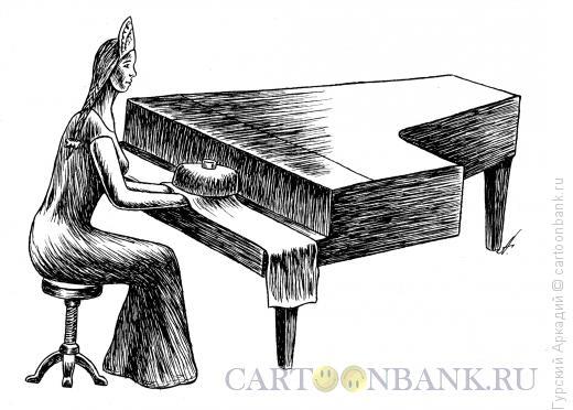 Карикатура: девушка хлеб-соль, Гурский Аркадий