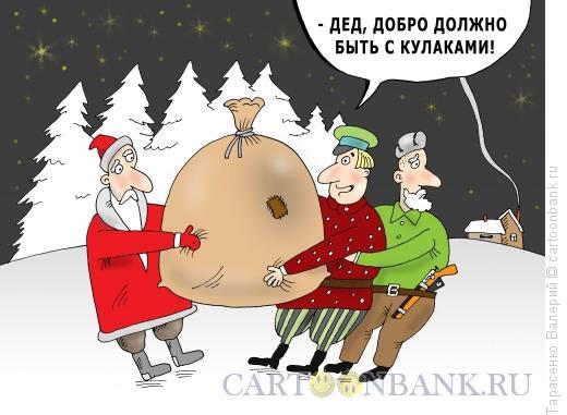 Карикатура: Кулаки, Тарасенко Валерий