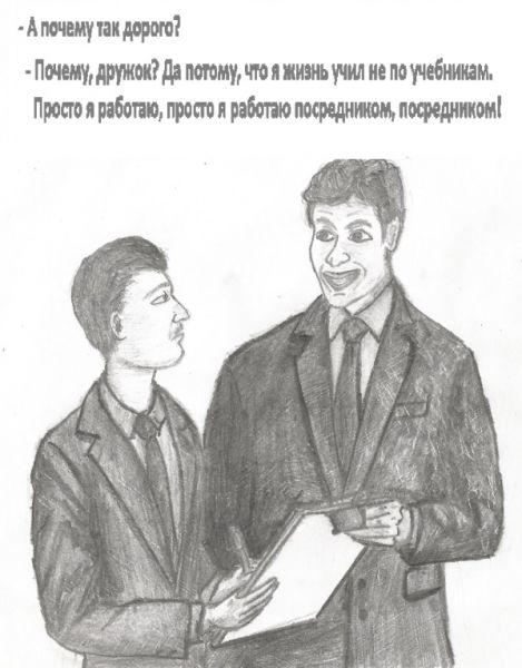 Карикатура: Обходитесь без посредников, Шварценголд