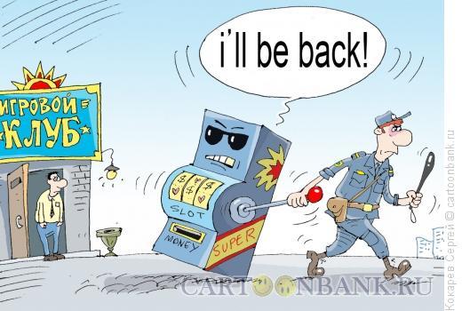 Карикатура: однорукий бандит, Кокарев Сергей