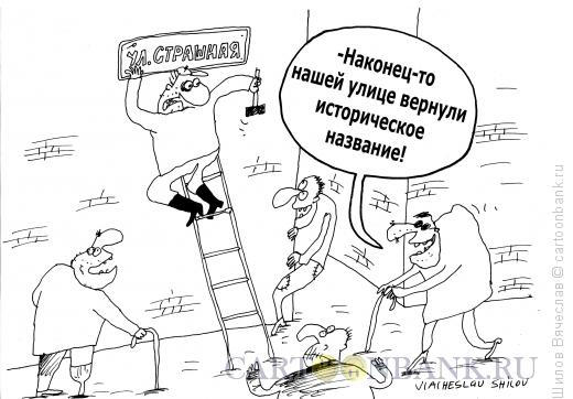 Карикатура: Улица Страшная, Шилов Вячеслав