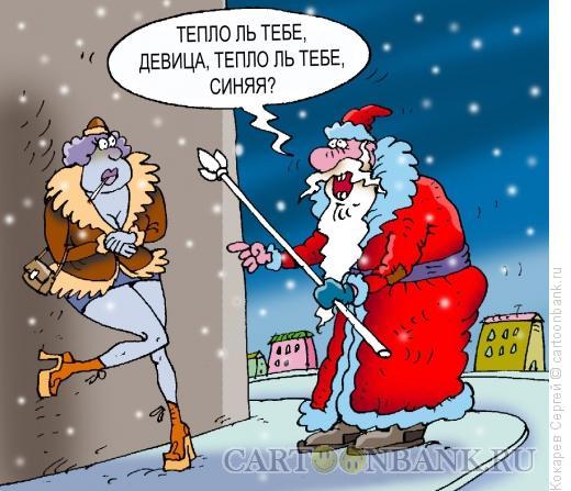 Карикатура: морозко, Кокарев Сергей