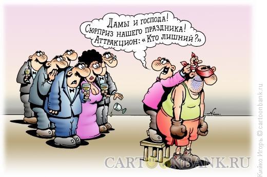 Карикатура: Последний аттракцион, Кийко Игорь