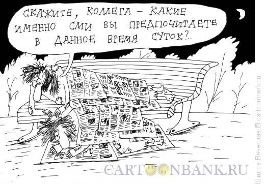 Карикатура: СМИ, Шилов Вячеслав
