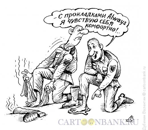 Карикатура: Стельки, Дубинин Валентин