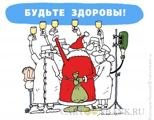 Карикатура: Будьте здоровы!, Воронцов Николай
