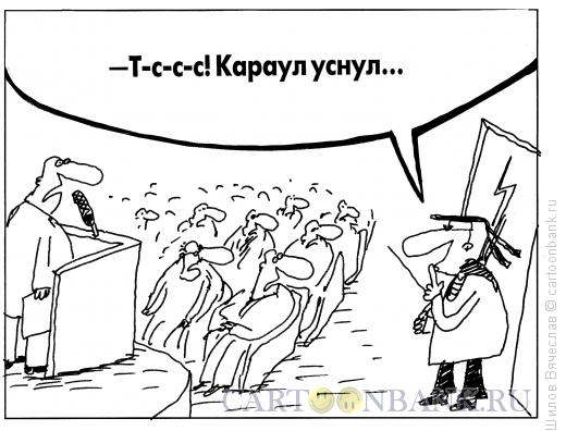 Карикатура: Караул уснул, Шилов Вячеслав