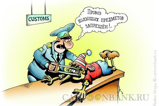 Карикатура: Буратино на таможне, Кийко Игорь