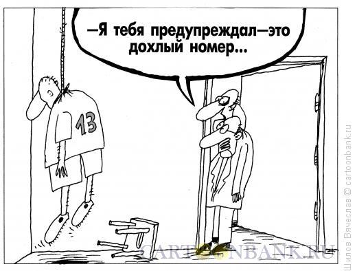 Карикатура: Дохлый номер, Шилов Вячеслав