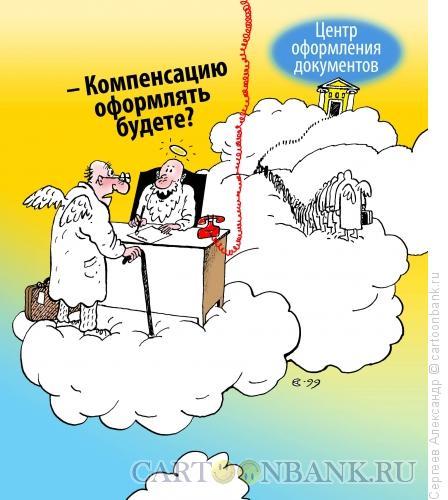 Карикатура: Льготы и компенсации, Сергеев Александр