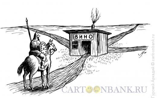 Карикатура: богатырь на распутье, Гурский Аркадий