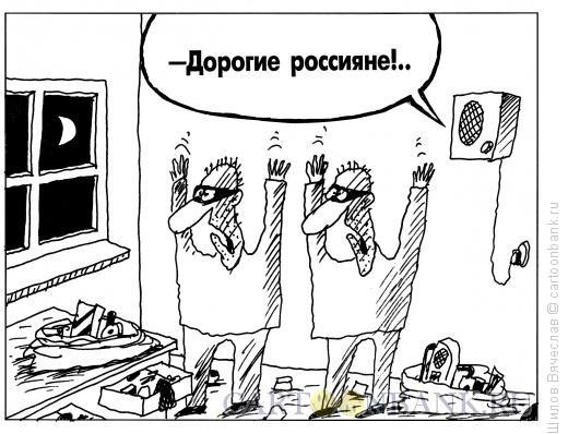 Карикатура: �спуганные воришки, Шилов Вячеслав