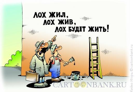 Карикатура: Лох жив, Кийко �горь