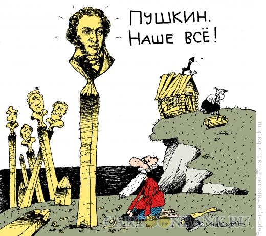 Карикатура: Пушкин, Воронцов Николай