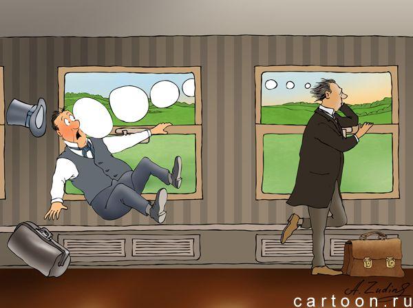 Карикатура: Дума о России, Александр Зудин