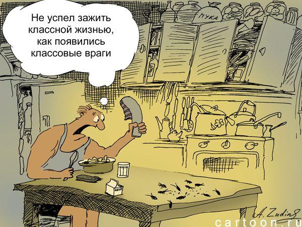Карикатура: Классовые враги, Александр Зудин