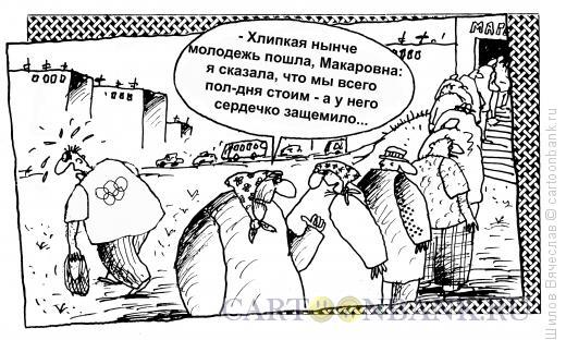 Карикатура: Очередь, Шилов Вячеслав