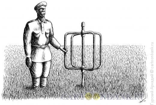 Карикатура: охранник в поле, Гурский Аркадий