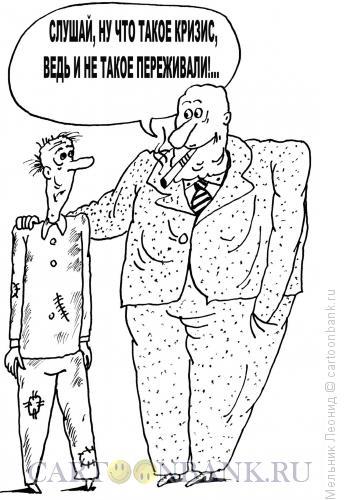 Карикатура: Переживем!!!, Мельник Леонид