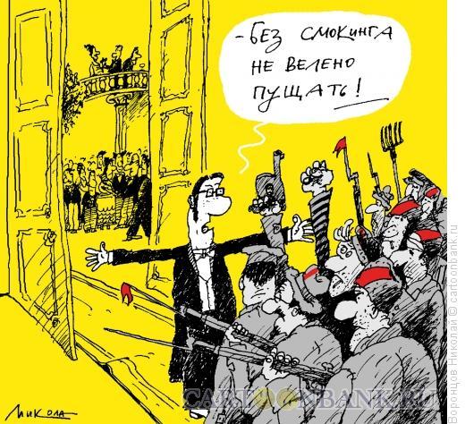 Карикатура: Революция, Воронцов Николай