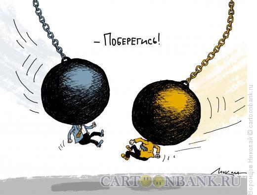 Карикатура: Конфликт, Воронцов Николай