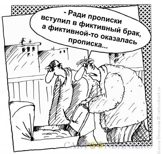 Карикатура: Прописка, Шилов Вячеслав
