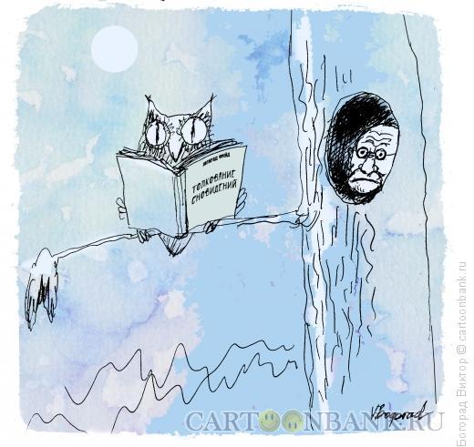 Карикатура: Сон, Богорад Виктор