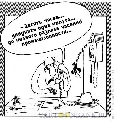 Карикатура: Точное время, Шилов Вячеслав