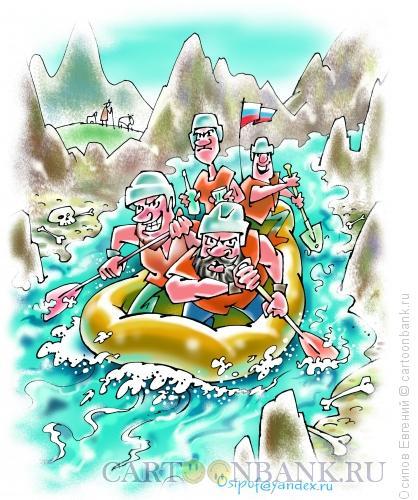 Карикатура: туристический экстрим, Осипов Евгений
