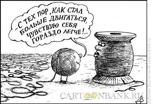 Карикатура: Движение-это жизнь, но короткая, Дубинин Валентин