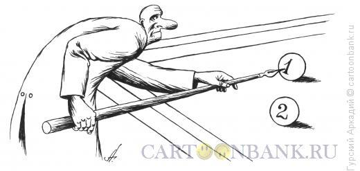 Карикатура: Игрок в бильярд, Гурский Аркадий