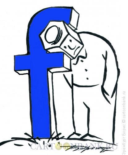 Карикатура: Фэйсбук, Эренбург Борис