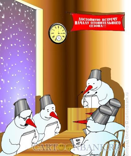 Карикатура: Совещание о подготовке к зиме, Богорад Виктор