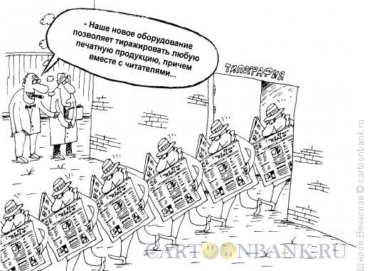 Карикатура: Типография, Шилов Вячеслав