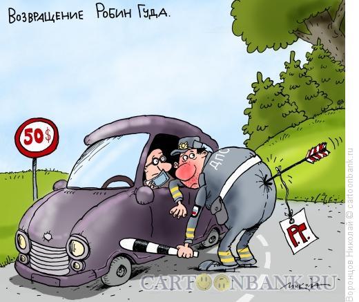 Карикатура: Робин Гуд, Воронцов Николай