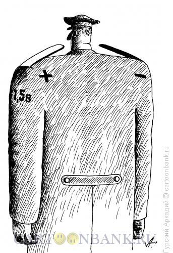 Карикатура: Шинель-батарейка, Гурский Аркадий