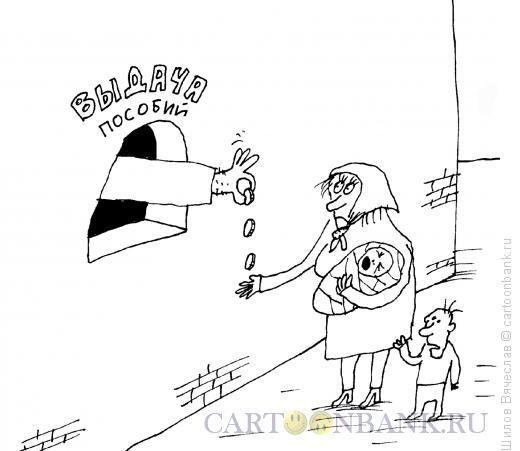 Карикатура: Выдача пособий, Шилов Вячеслав