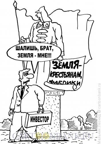 Карикатура: Земля-мне!, Мельник Леонид