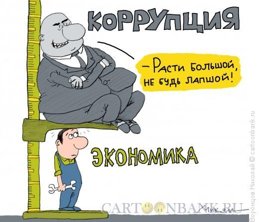Карикатура: Экономический рост, Воронцов Николай