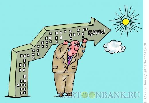 Карикатура: Растут цены на жилье или нет?, Мельник Леонид