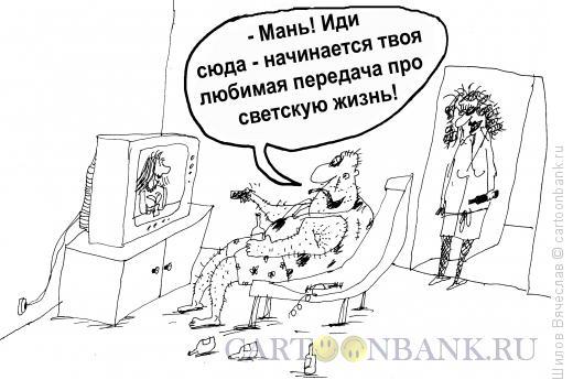 Карикатура: Светская жизнь, Шилов Вячеслав