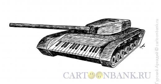 Карикатура: танк с клавишами, Гурский Аркадий