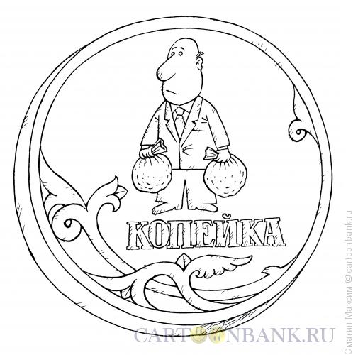 Карикатура: Копейка, Смагин Максим