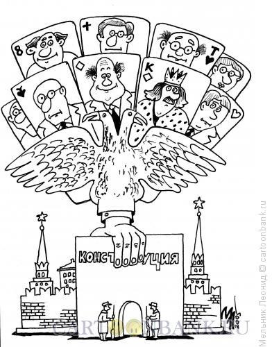 Карикатура: Претенденты, Мельник Леонид
