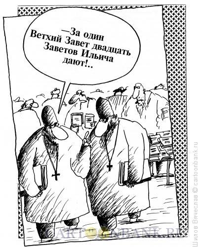 Карикатура: Ветхий Завет, Шилов Вячеслав