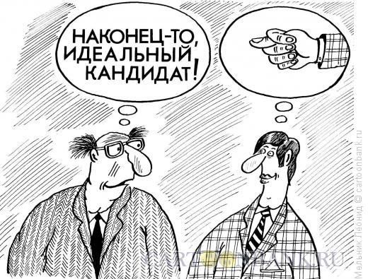 Карикатура: Что такое идеальный кандидат в депутаты, Мельник Леонид