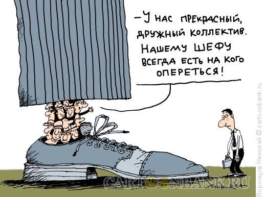 Карикатура: Коллектив, Воронцов Николай