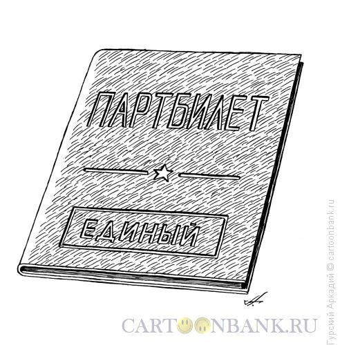 Карикатура: партбилет, Гурский Аркадий